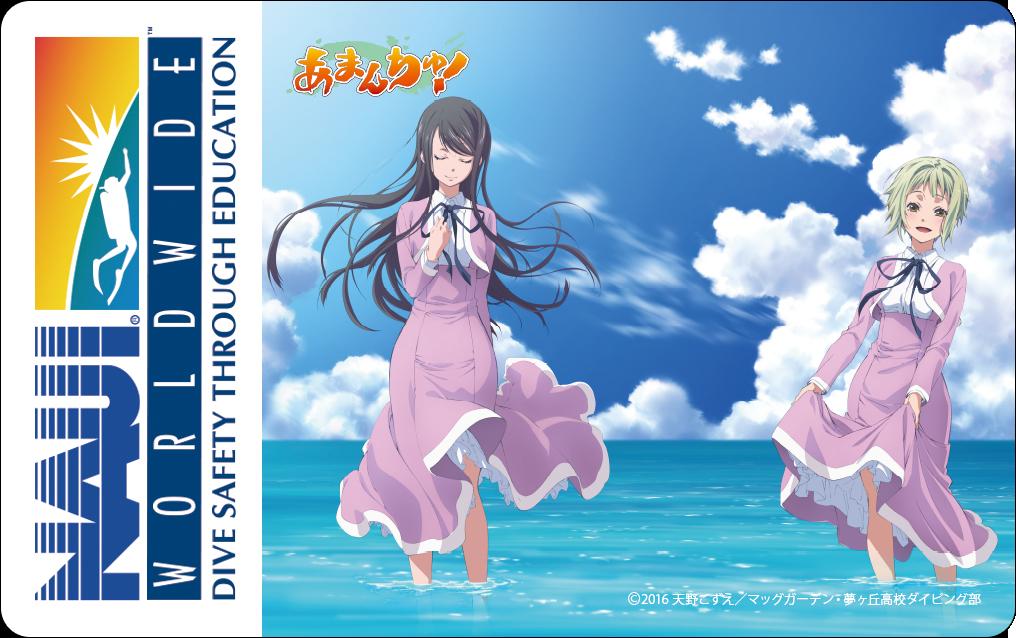 期間限定「あまんちゅ!」×NAUIとのコラボCカード