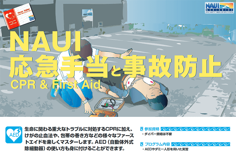 NAUI 応急手当と事故防止 CPR&First Aid